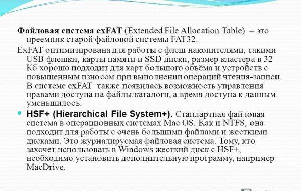 18 Файловая система exFAT