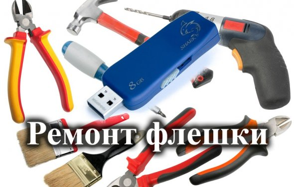Ремонт USB флешки