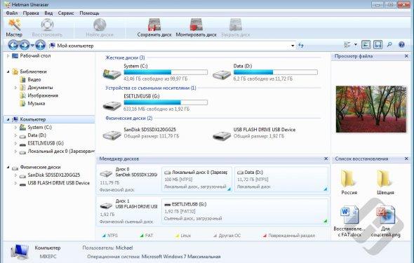Восстановление файлов после